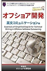 オフショア開発 英文コミュニケーション編 オフショア開発実践セミナー (オフショア大學) Kindle版
