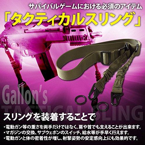 Gallon's『2点式タクティカルスリング』