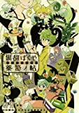 黒甜ばくや薬笥ノ帖 (バーズコミックス ガールズコレクション)
