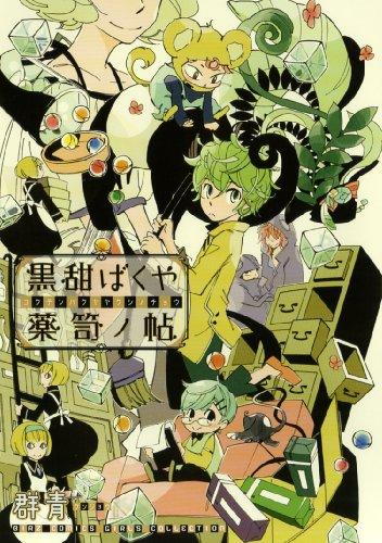 黒甜ばくや薬笥ノ帖 (バーズコミックス ガールズコレクション)の詳細を見る