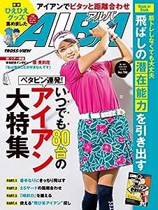 アルバトロス・ビュー No.799 [雑誌] ALBA