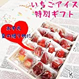 お中元 苺と練乳ミルクの苺アイス 20個特別ギフト