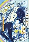 浮かれバケモノの朗らかな破綻(4) (ガンガンコミックスONLINE)