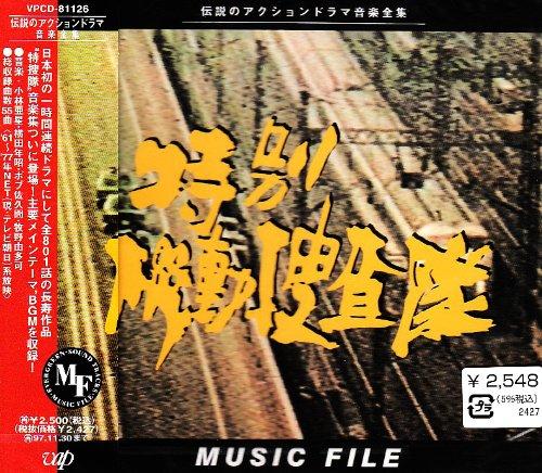 「特別機動捜査隊」MUSIC FILE