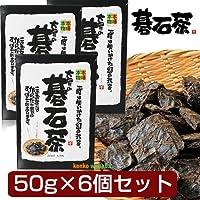 大豊の碁石茶 (ごいしちゃ) 50g×6個セット 【大豊町碁石茶協同組合】