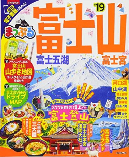 まっぷる 富士山 富士五湖・富士宮'19 (マップルマガジン 東海)