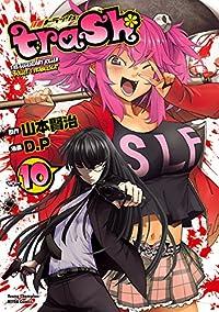 trash. 10 (ヤングチャンピオン烈コミックス)