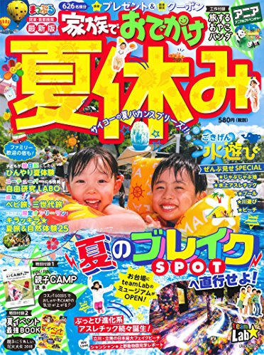 まっぷる 関東・首都圏発 家族でおでかけ 夏休み号 (マップルマガジン)