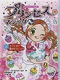 プリンセス☆マジック ルビー(3) アブナイ!? 森のピクニック