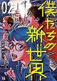 僕たちの新世界 2 (ヤングチャンピオン・コミックス)