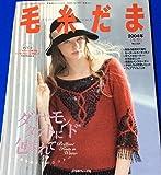 毛糸だま (No.124(2004年冬号)) (Let's knit series)