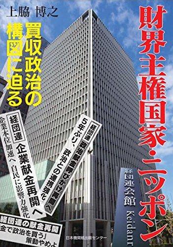 財界主権国家・ニッポン 買収政治の構図に迫るの詳細を見る