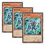 【 3枚セット 】遊戯王 日本語版 SOFU-JP011 Galaxy Brave 銀河剣聖 (ノーマル)