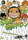 S60チルドレン(1) (イブニングコミックス)