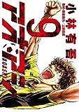 アオアシ(9) (ビッグコミックス)
