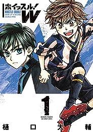 ホイッスル!W(1) (裏少年サンデーコミックス)