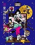 四畳半神話大系 第2巻[Blu-ray/ブルーレイ]