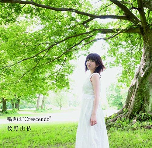 """囁きは""""Crescendo"""""""
