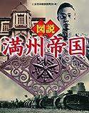 図説 満州帝国 (ふくろうの本/日本の歴史)