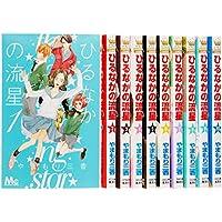 ひるなかの流星 コミック 1-10巻セット (マーガレットコミックス)