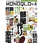 MONOQLO(モノクロ) 2017年 04 月号 [雑誌]