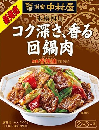 新宿中村屋 本格四川 コク深さ、香る回鍋肉 100g×5個