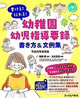 書ける! 伝わる! 幼稚園幼児指導要録 書き方&文例集