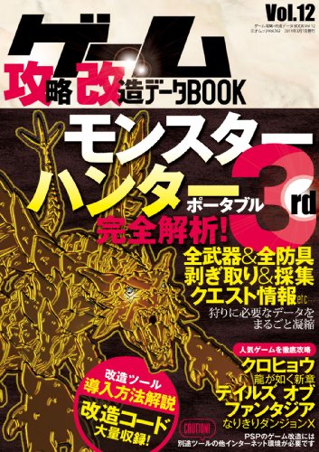 ゲーム攻略・改造・データBOOK vol.12 (三才ムック vol.362)
