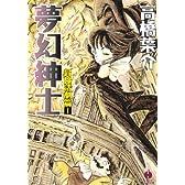 夢幻紳士 (冒険活劇篇1) (ハヤカワコミック文庫 (JA844))