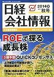 日経会社情報 2014年秋号 2014年 10月号 [雑誌]