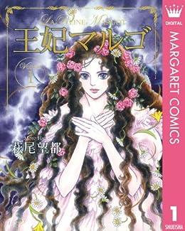 [萩尾望都]の王妃マルゴ -La Reine Margot- 1 (マーガレットコミックスDIGITAL)