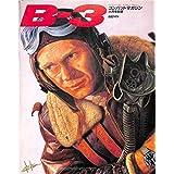 B-3 コンバットマガジン 1994年11月号 別冊