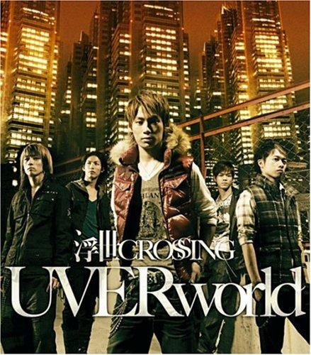 浮世CROSSING(初回生産限定盤)(DVD付)