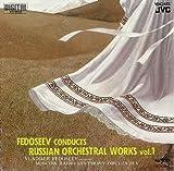 コーカサスの風景/中央アジアの草原にて〜ロシア管弦楽曲名曲集1