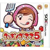 クッキングママ5 - 3DS