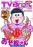 TV Bros北海道 2016年 2/27 号 [雑誌]