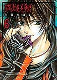 異域之鬼(6) (ARIAコミックス)