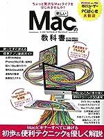 新しいMacの教科書 (英和ムック らくらく講座シリーズ290)