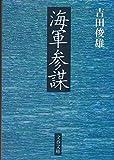 海軍参謀 (文春文庫)