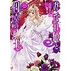 おこぼれ姫と円卓の騎士 新王の婚姻 (ビーズログ文庫)
