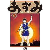 あずみ (13) (小学館文庫 こA 58)