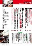 週刊ダイヤモンド別冊 2017年 10/7 号 新築・マンション・戸建て 2017  秋[雑誌] (資産価値を維持できるマンションの条件) 画像