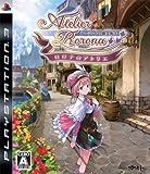 ロロナのアトリエ ~アーランドの錬金術師~(通常版) - PS3