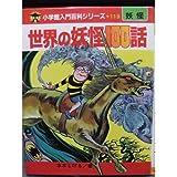 世界の妖怪100話 (小学館入門百科シリーズ 119)