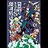 男爵にふさわしい銀河旅行 1巻 (バンチコミックス)