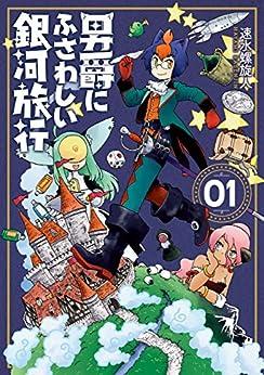 [速水螺旋人]の男爵にふさわしい銀河旅行 1巻 (バンチコミックス)