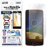 アスデック Motorola(モトローラ) Moto G5 フィルム [ノングレアフィルム 3]・防指紋・気泡消失・映り込み防止・アンチグレア・日本製 NGB-MMG5 (Moto G5, マットフィルム)