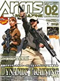 Arms MAGAZINE (アームズマガジン) 2011年 02月号 [雑誌]