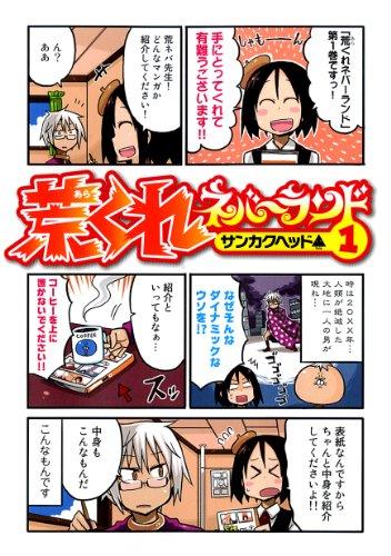 荒くれネバ~ランド 1 (バーズコミックスデラックス)の詳細を見る