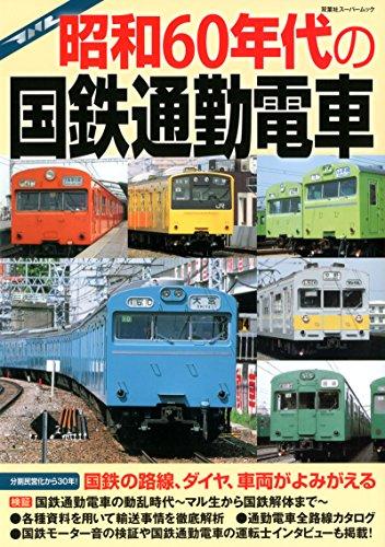 昭和60年代の国鉄通勤電車 (双葉社スーパームック)